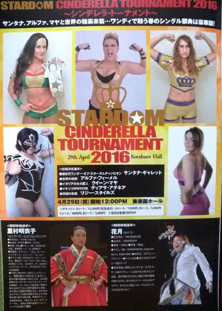 STARDOM cinderella Tournament 2016
